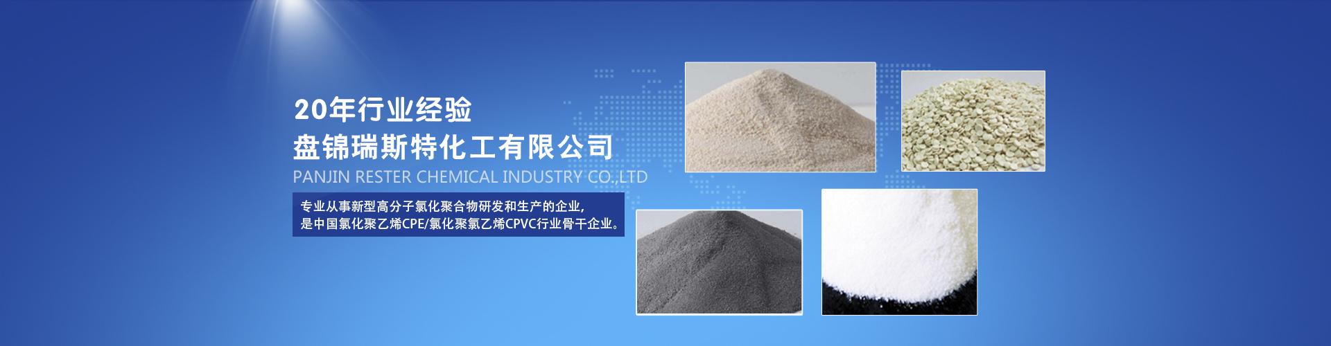 氯化聚乙烯价格